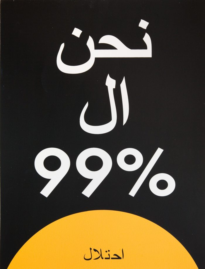 We are the 99%, Arabic